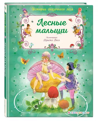 Кристл Вогл - Лесные малыши обложка книги