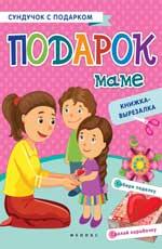 Подарок маме: книжка-вырезалка дп Зайцева Т.В.