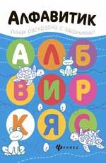 Алфавитик: книжка-раскраска Разумовская Ю.