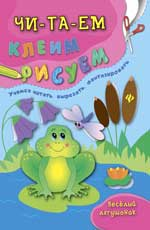 Веселый лягушонок Смирнова Е.В.