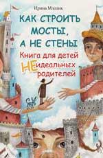 Как строить мосты,а не стены:кн.для детей (тв) дп Млодик И.