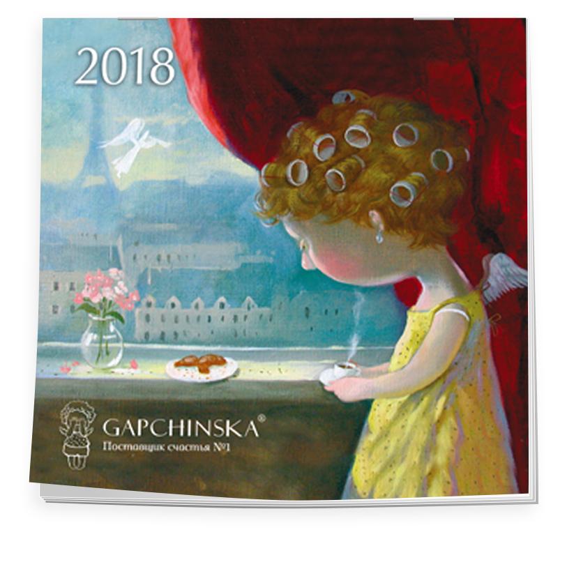 Евгения Гапчинская. Angels. Календарь настенный на 2018 год