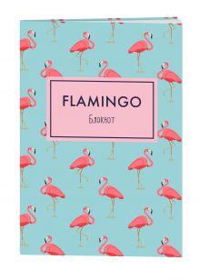 Блокнот. Mindfulness. Фламинго (формат А5, на скобе, фламинго на голубом) (Арте)