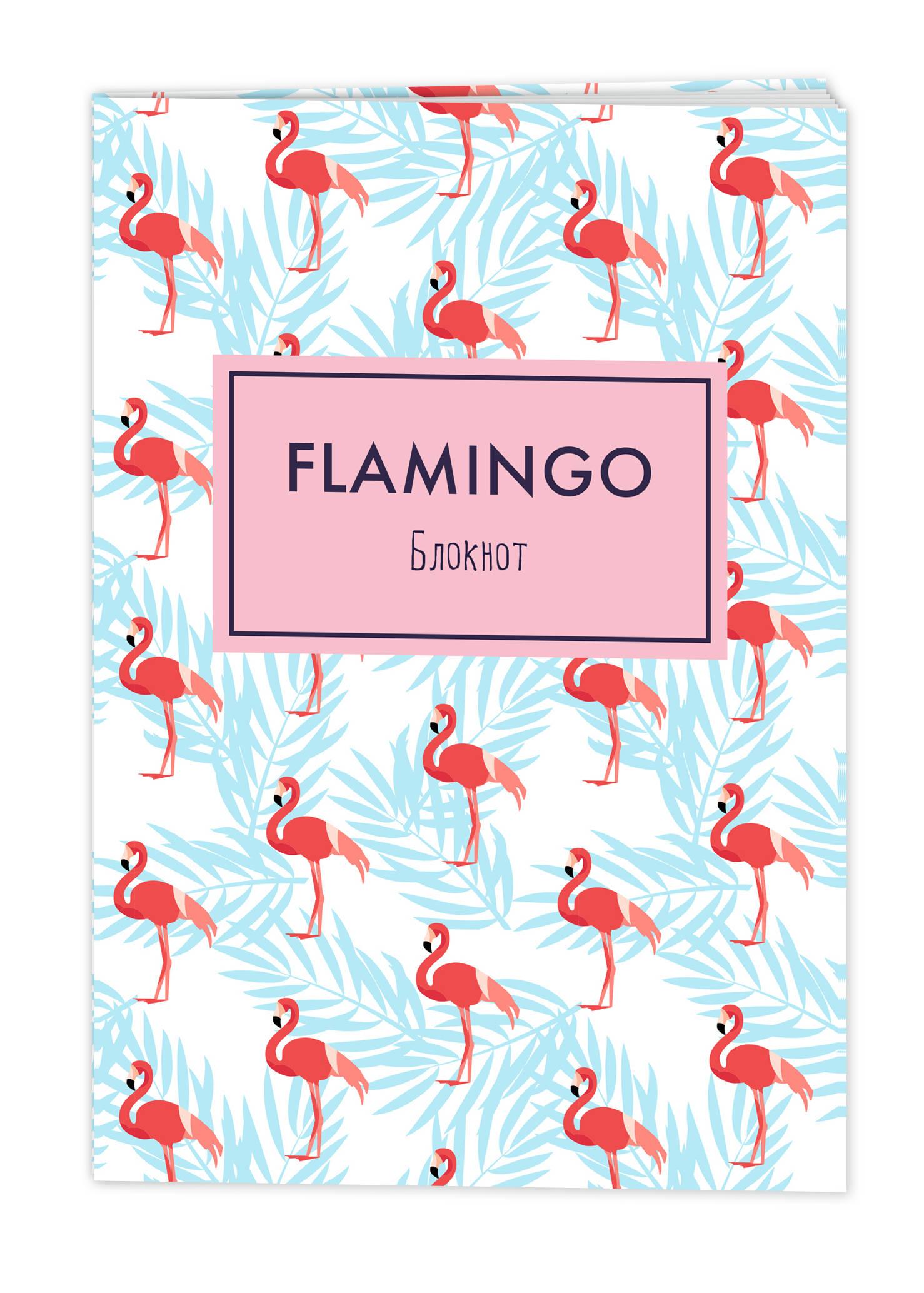 Блокнот. Mindfulness. Фламинго (формат А5, на скобе, фламинго на белом) (Арте) блокнот mindfulness фламинго формат а5 на скобе фламинго на белом 72 стр