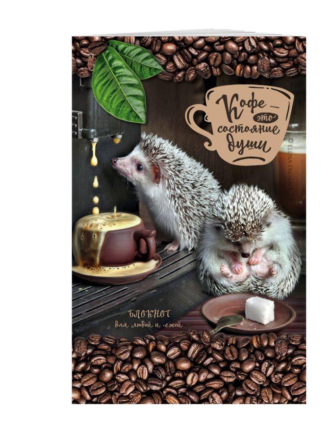 Кофе - это состояние души. Блокнот для людей и ежей Елена Еремина