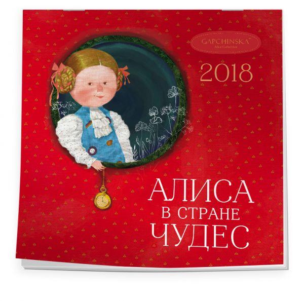 Евгения Гапчинская. Алиса в стране чудес. Календарь настенный на 2018 год (Арте)
