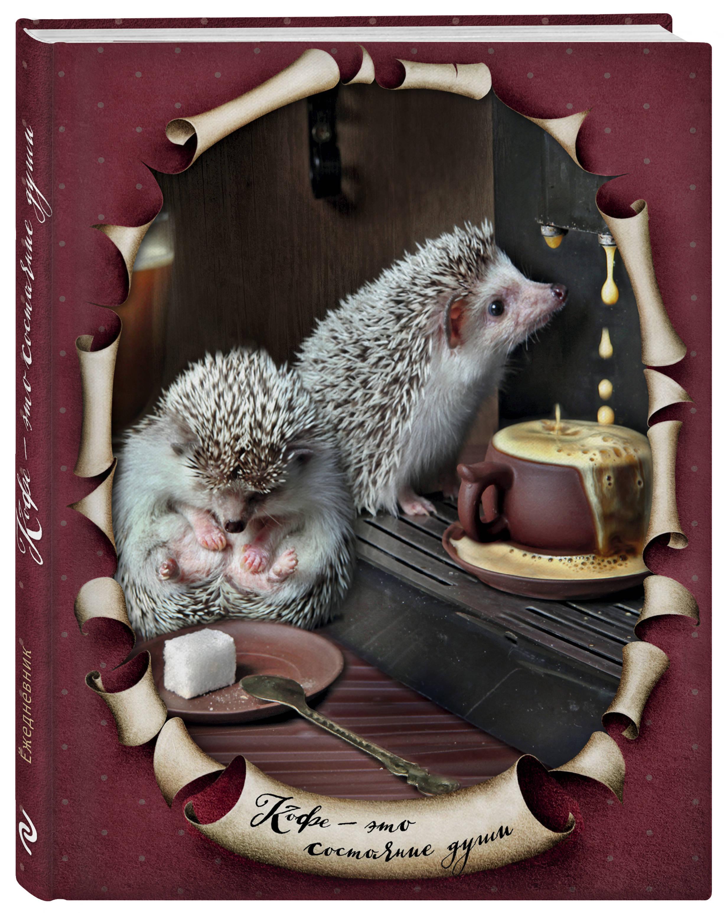 Еремина Е.П. Блокнот с ежиками: Ёжедневник Кофе - это состояние души кофе это состояние души блокнот для людей и ежей а5