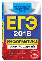 Зорина Е.М., Зорин М.В. - ЕГЭ-2018. Информатика. Сборник заданий' обложка книги