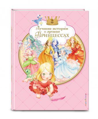 Лучшие истории о лучших принцессах
