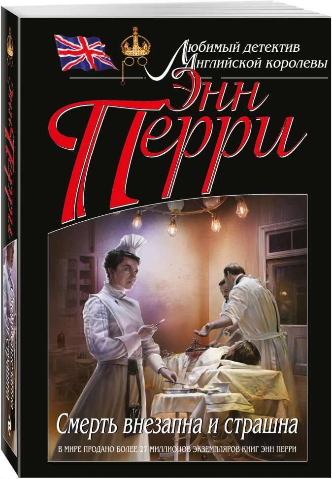 Энн Перри - Смерть внезапна и страшна обложка книги