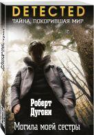 Роберт Дугони - Могила моей сестры' обложка книги
