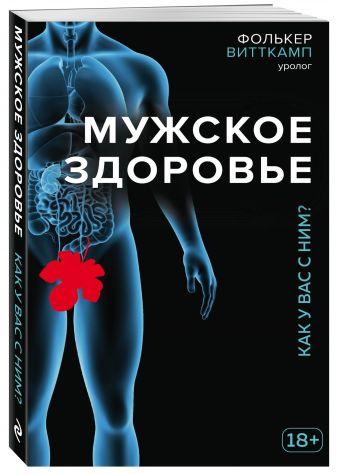 Фолькер Витткамп - Мужское здоровье. Как у вас с ним? обложка книги
