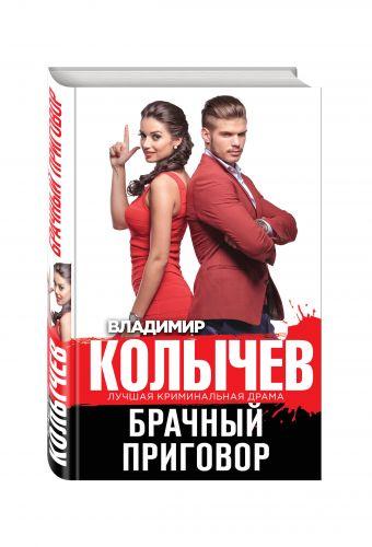Брачный приговор Колычев В.Г.
