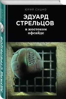 Эдуард Стрельцов: в жестоком офсайде