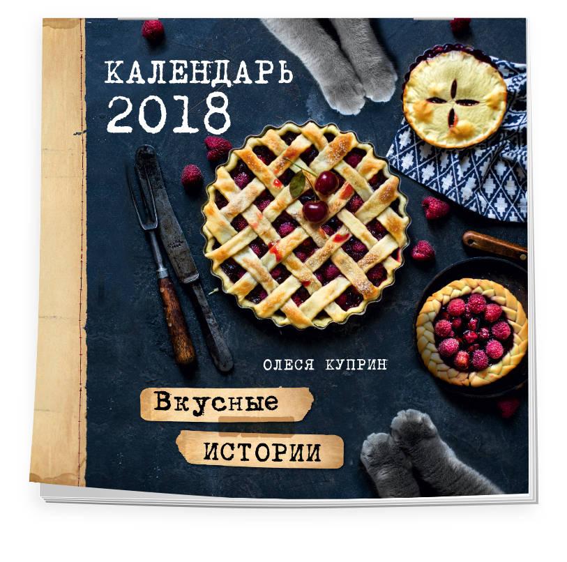 Куприн О. Вкусные истории. Календарь на 2018