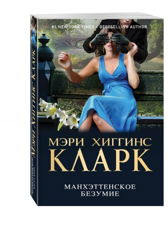 Манхэттенское безумие Мэри Хиггинс Кларк