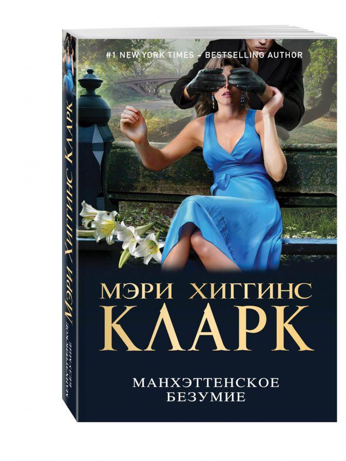 Мэри Хиггинс Кларк - Манхэттенское безумие обложка книги
