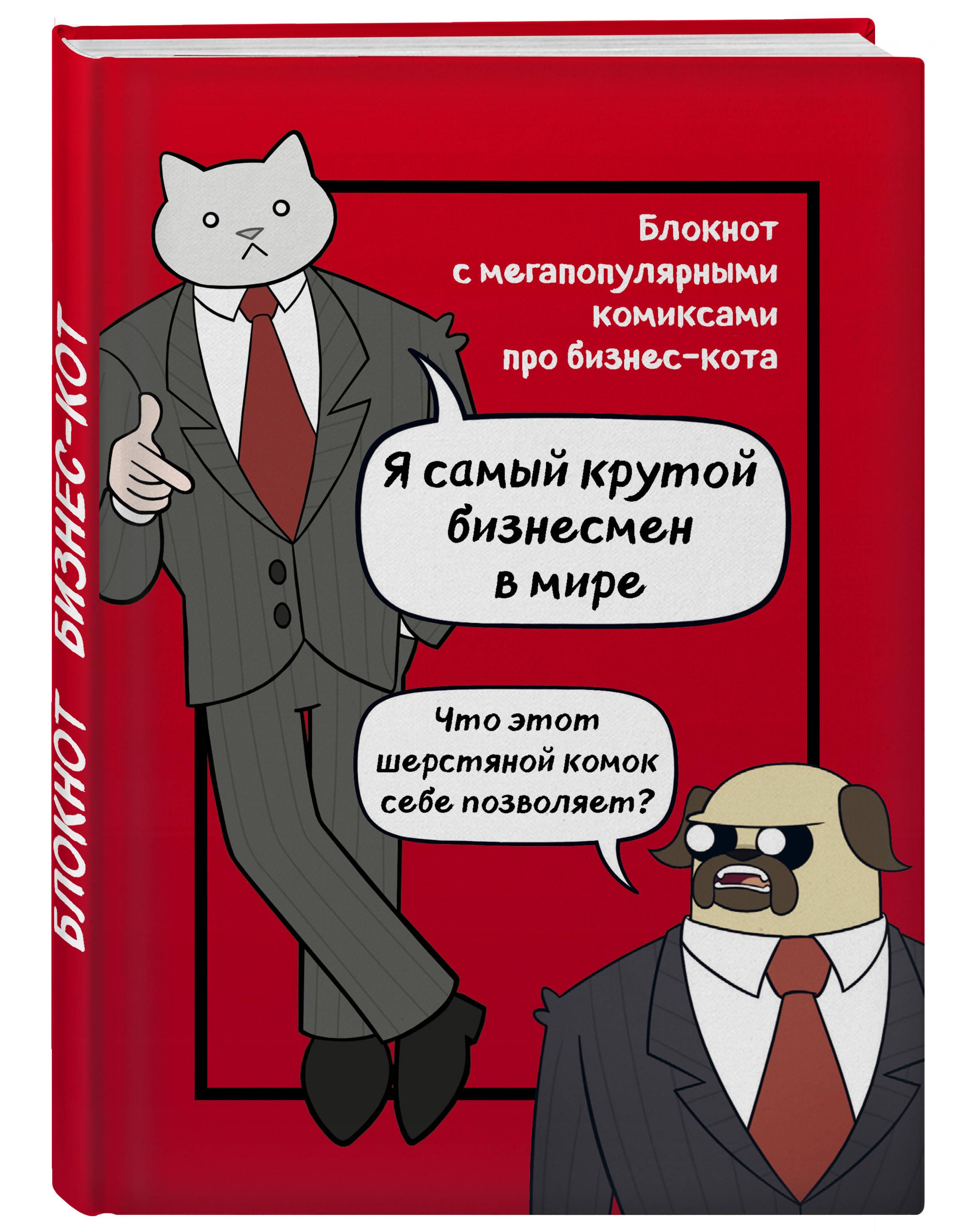 Бизнес-кот. Блокнот с комиксами deli гастроном 3186 бизнес офис кожа блокнот конференц зал notebook 25k 160 е браун