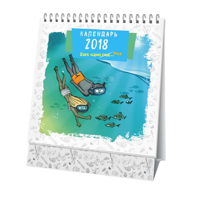 Еще один кот... Календарь настольный на 2018 год от book24.ru