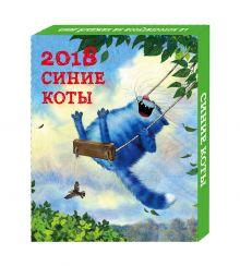 Котолеон. Календарь настольный на 2018 год