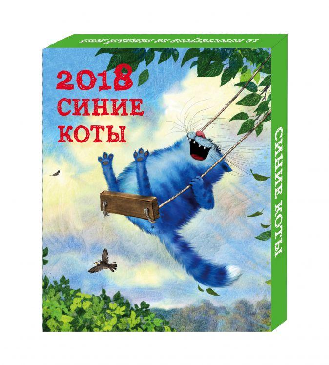 Котолеон. Календарь настольный на 2018 год Ирина Зенюк