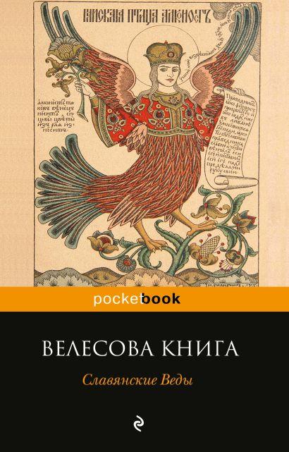 Велесова книга. Славянские Веды - фото 1