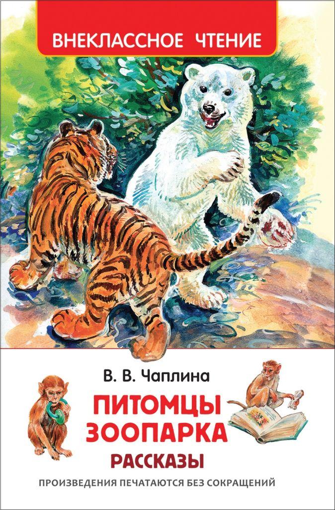 Чаплина В. В. - Чаплина В. Питомцы Зоопарка (ВЧ) обложка книги