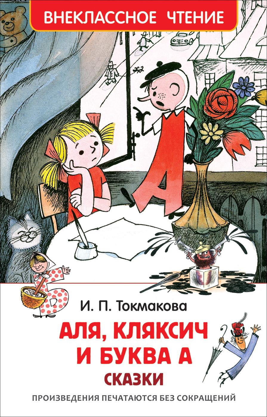 Токмакова И. П. Токмакова И. Аля, Кляксич и буква А (ВЧ) цена