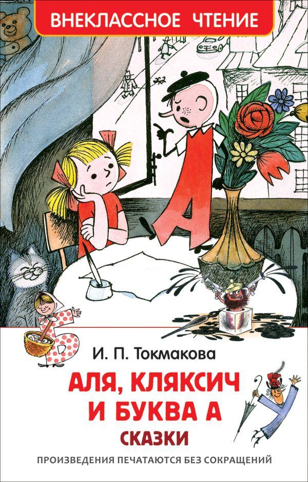 Токмакова И. П. Токмакова И. Аля, Кляксич и буква А (ВЧ) в океане книжки раскладушки