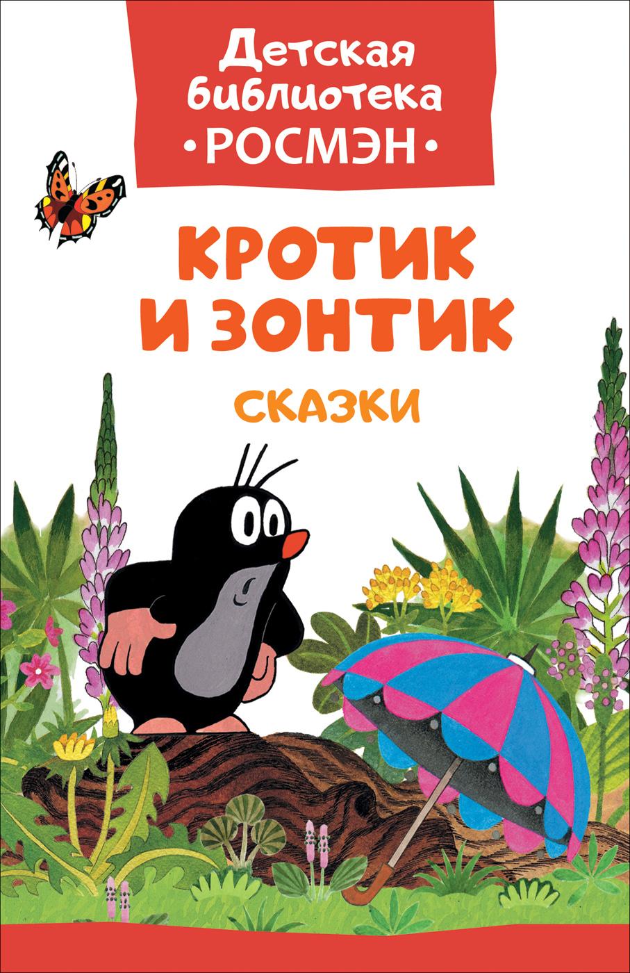 милер з кротик и штанишки сказки Милер З. Кротик и зонтик (ДБ РОСМЭН)