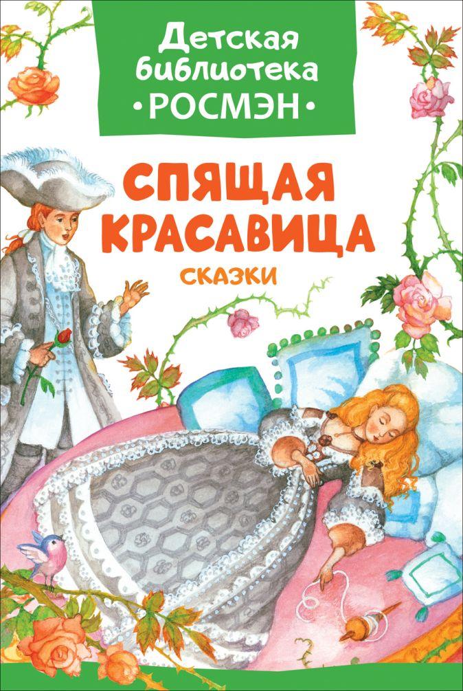 Гримм В. и Я., Перро Ш. - Спящая красавица. Сказки (ДБ РОСМЭН) обложка книги
