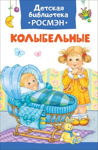 Колыбельные (ДБ РОСМЭН) Александрова З. Н., Токмакова И. П. и др.