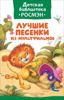 Лучшие песенки из мультфильмов (ДБ РОСМЭН)