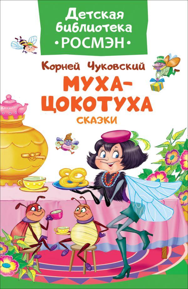 Чуковский К. Муха-цокотуха. Сказки (ДБ РОСМЭН)