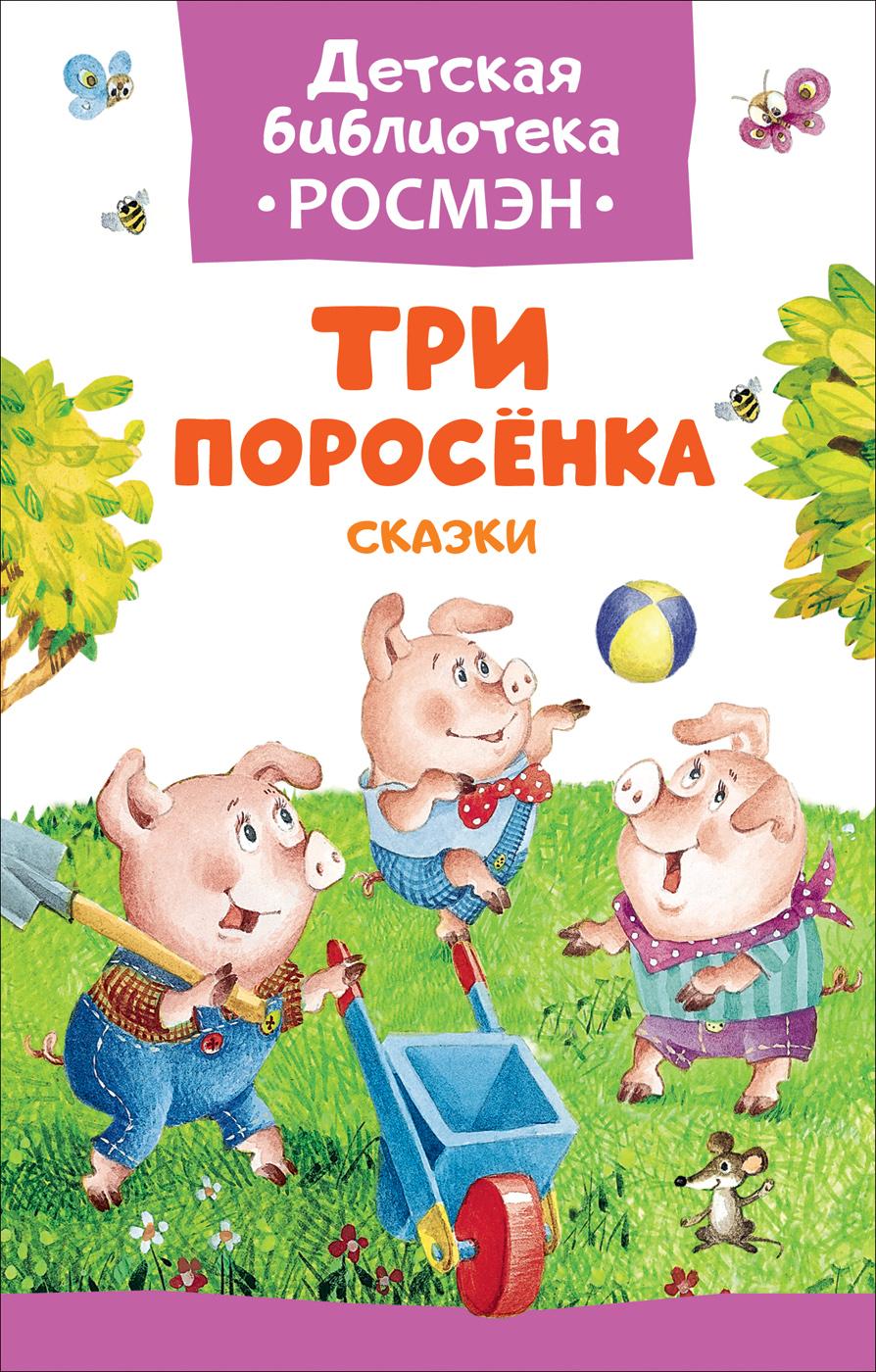 Михалков С.В. Три поросенка. Сказки (ДБ РОСМЭН) екатерина зуева ать два три