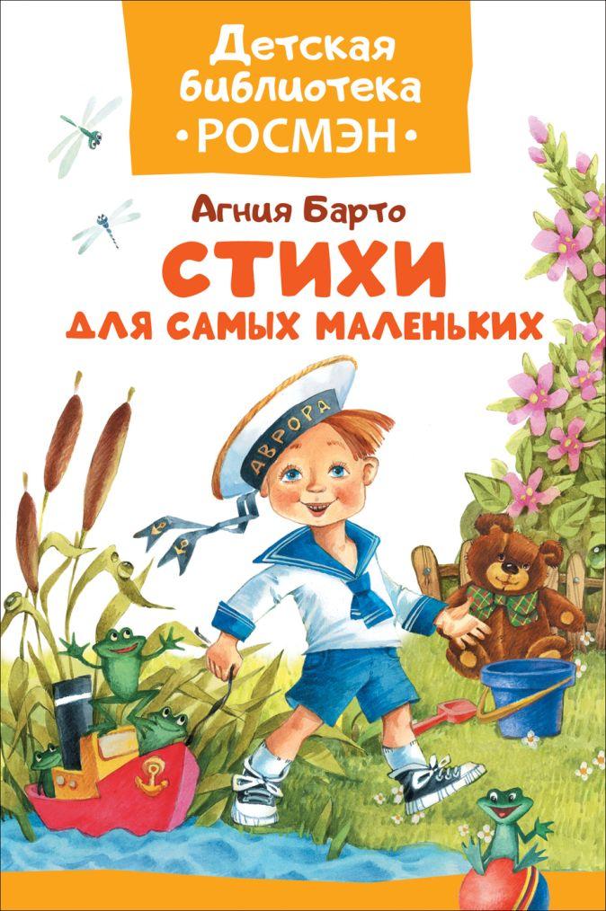 Барто А.Л. - Барто А. Стихи для самых маленьких (ДБ РОСМЭН) обложка книги