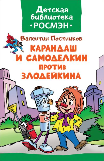 Карандаш и Самоделкин против Злодейкина - фото 1