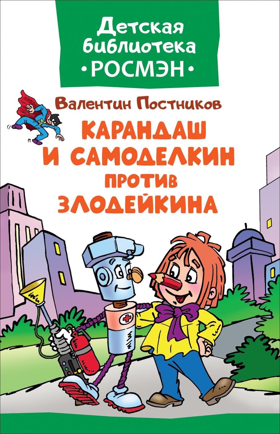 Постников В.Ф. Карандаш и Самоделкин против Злодейкина(ДБ РОСМЭН)
