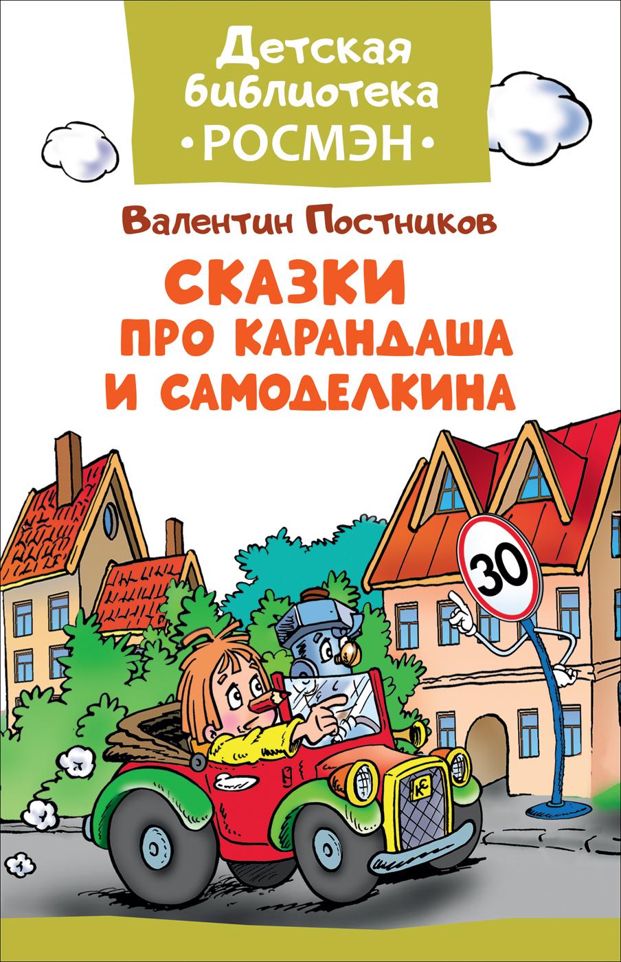 Постников В.Ф. Сказки про Карандаша и Самоделкина (ДБ РОСМЭН)