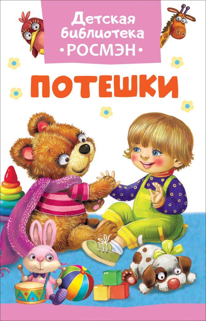 Булатов М. А., Карнаухова И. В. и др. - Потешки (ДБ РОСМЭН) обложка книги