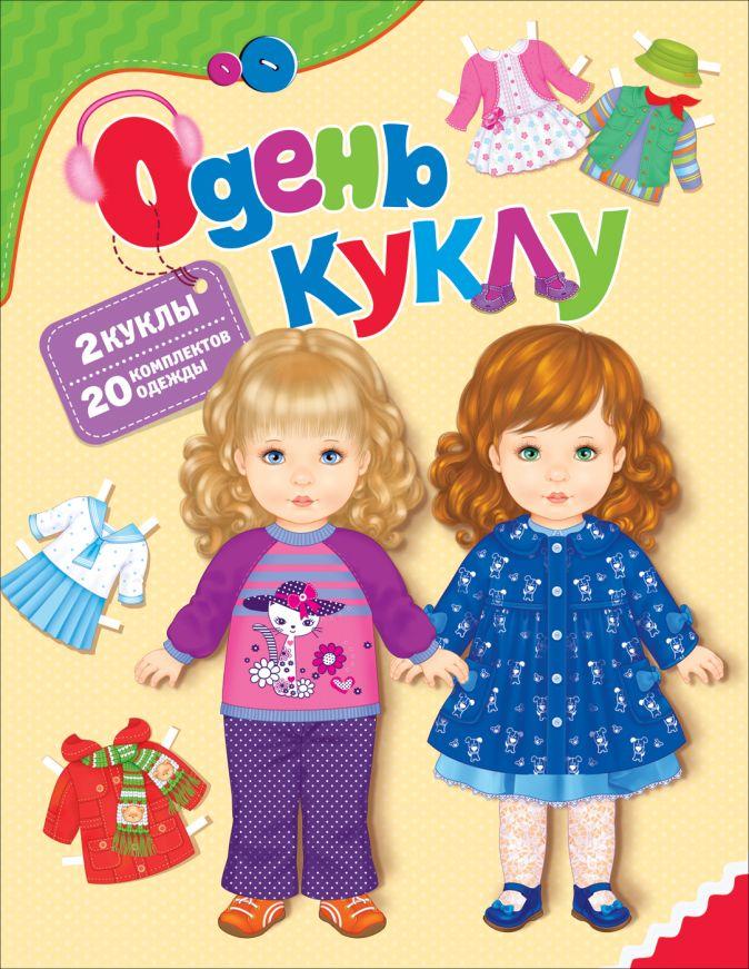 Мазанова Е. К. - Одень куклу обложка книги