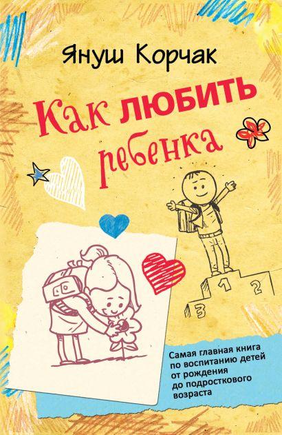 Как любить ребенка. Януш Корчак - фото 1