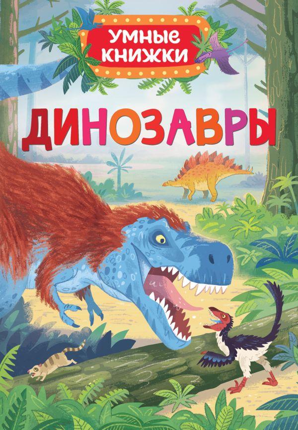 Динозавры (Умные книжки) Боун Э.