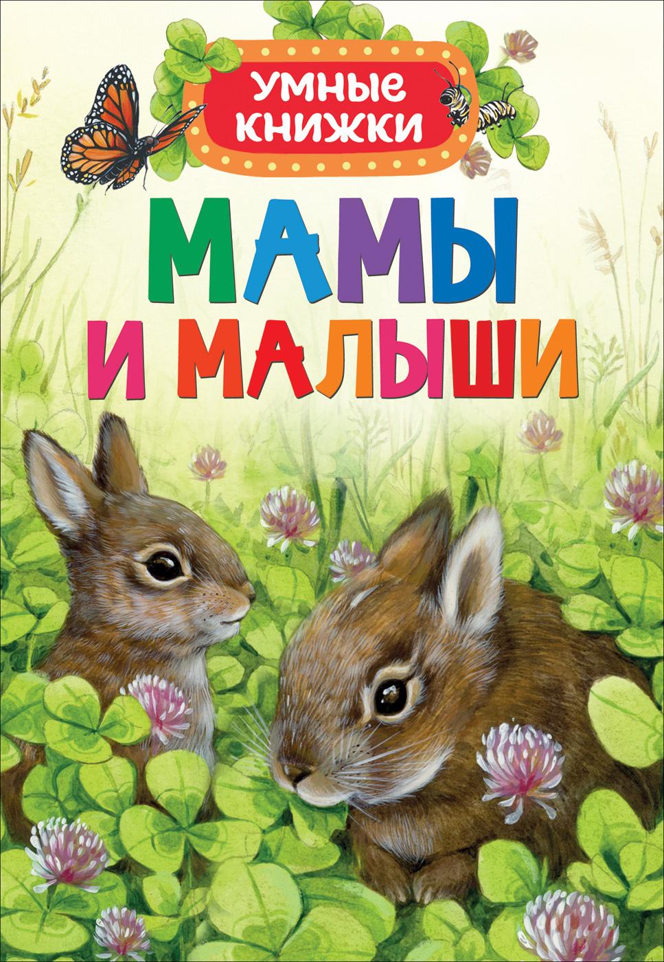 Боун Э. Мамы и малыши (Умные книжки)