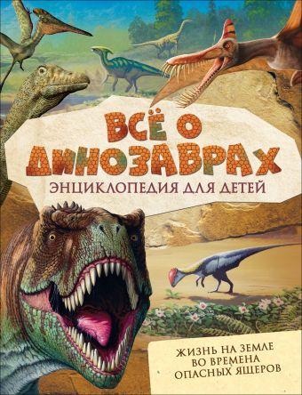 Всё о динозаврах Мэттьюз Р., Паркер С.