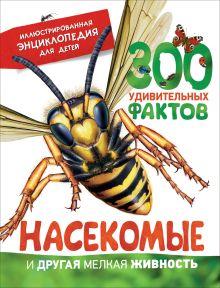 Энциклопедии для младших школьников (РОСМЭН)