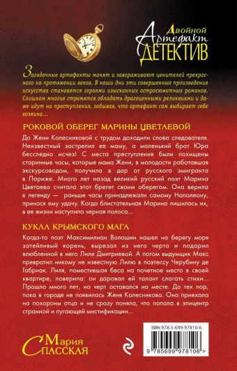 Роковой оберег Марины Цветаевой. Кукла крымского мага Мария Спасская