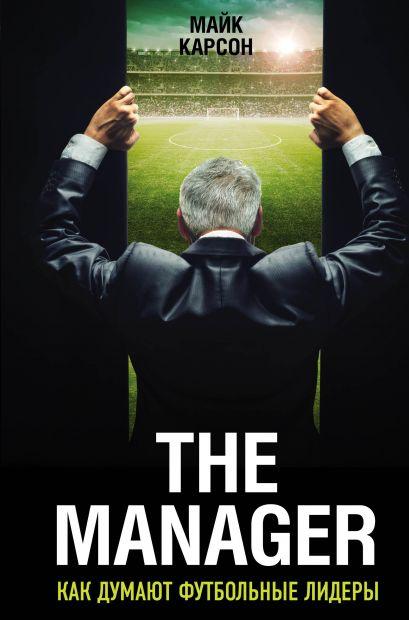 The Manager. Как думают футбольные лидеры (2-е изд., испр.) - фото 1