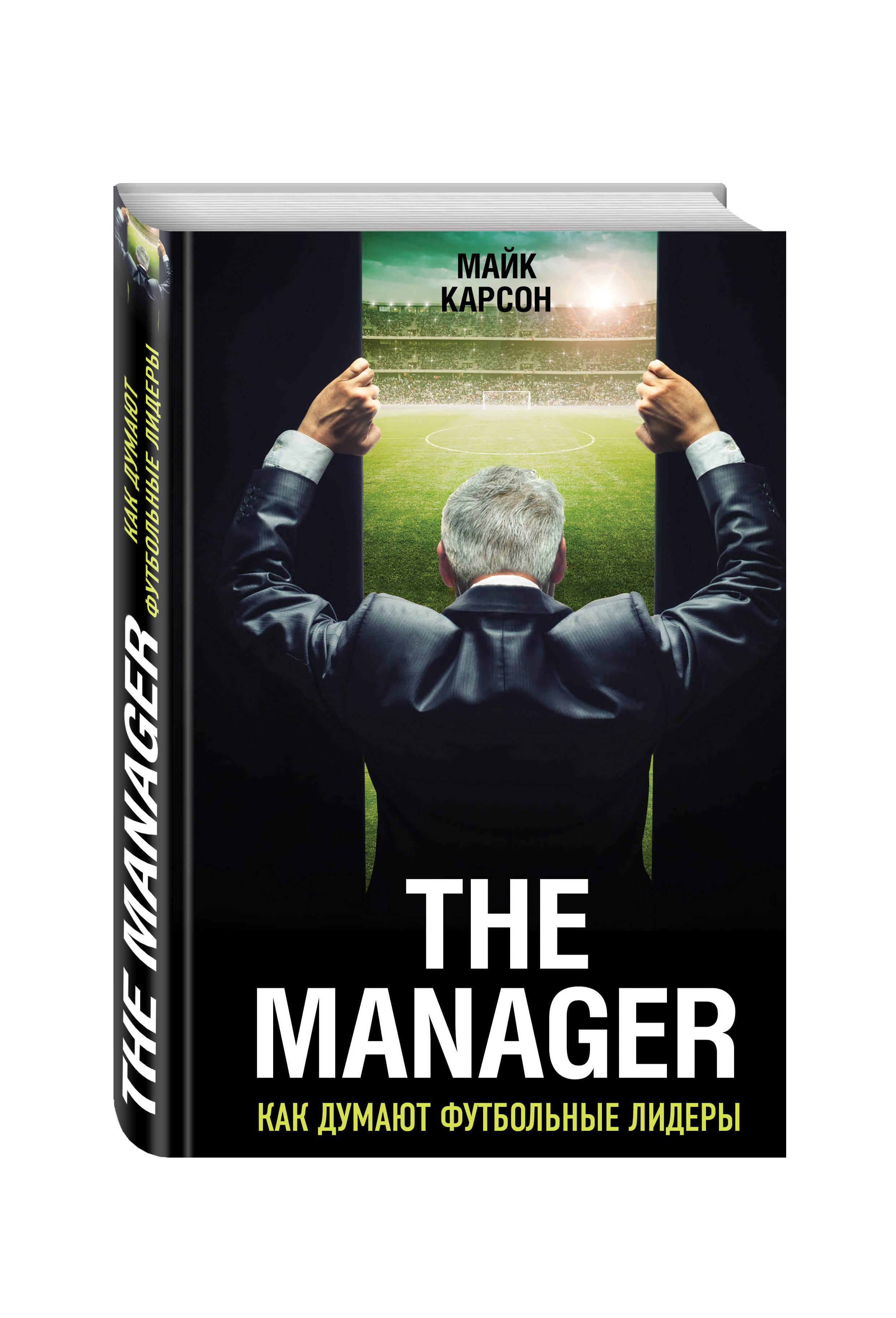 Майк Карсон The Manager. Как думают футбольные лидеры (2-е изд., испр.)