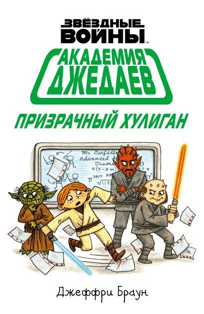 Академия джедаев. Призрачный хулиган - фото 1
